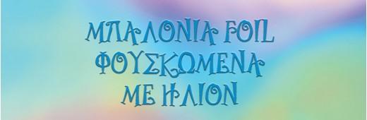 ΜΠΑΛΟΝΙΑ FOIL ΜΕ ΗΛΙΟΝ